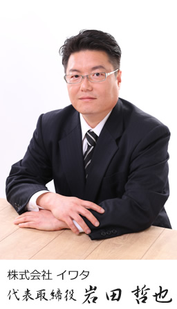 代表取締役社長 岩田哲也